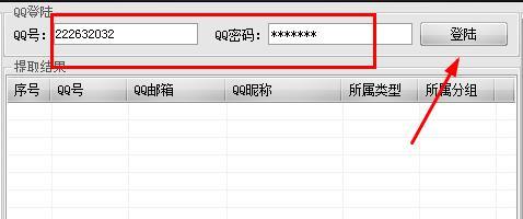 QQ号提取器下载-无语QQ号码提取器2015052 绿色版