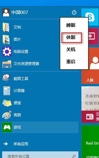 模拟Win10登陆界面工具-Win7转Win10开关机登录界面补丁1.0 绿色版