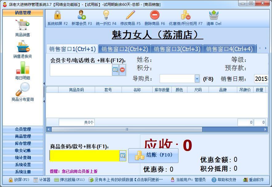 店老大服装店进销存管理软件(网络版)v3.7 官方版