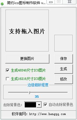 简约ico图标制作软件2.0 绿色版