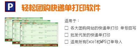 轻松团购快递单打印软件6.8 官方免费版
