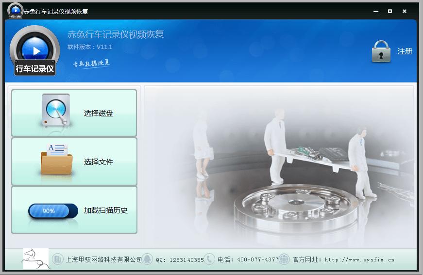 赤兔行车记录仪视频恢复软件11.1 免费版