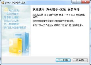 龙泉办公助手下载7.0.0.6025 安装版-腾牛下载