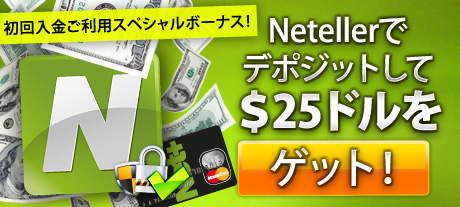 jp_neteller-cc-limlom-460x207