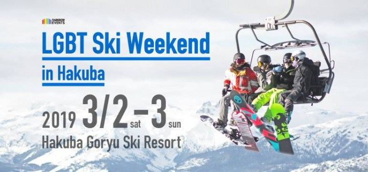 LGBT Weekend in Hakuba (白馬)