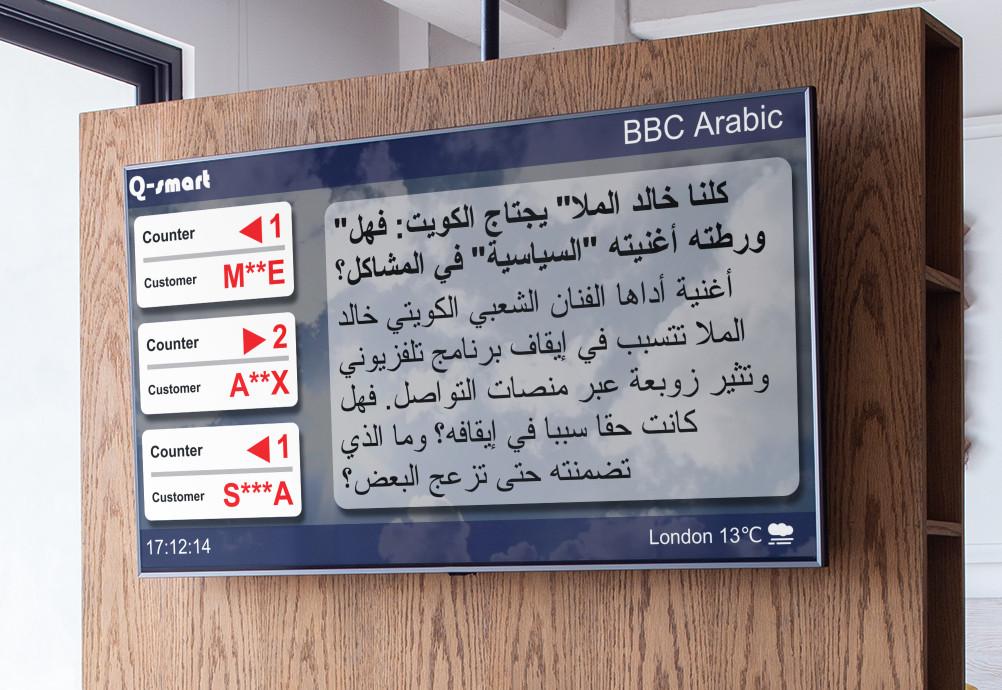 queue system arabic screen