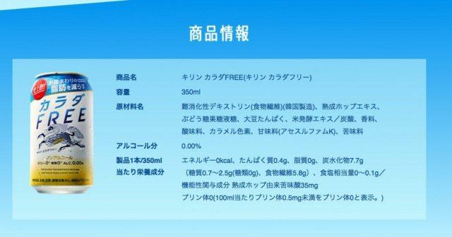 日本減肥啤酒
