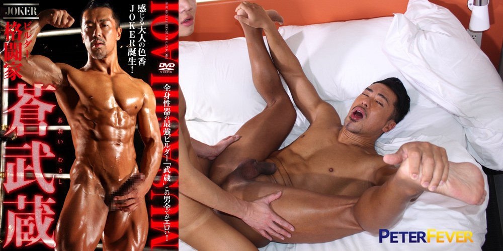 Japanese Male Porn Actor