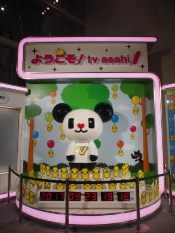 Asahi TV station (Roppongi)