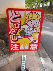 Panneau face au temple Tofukuji (Kyoto)