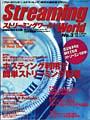 StreamingWorld No.3