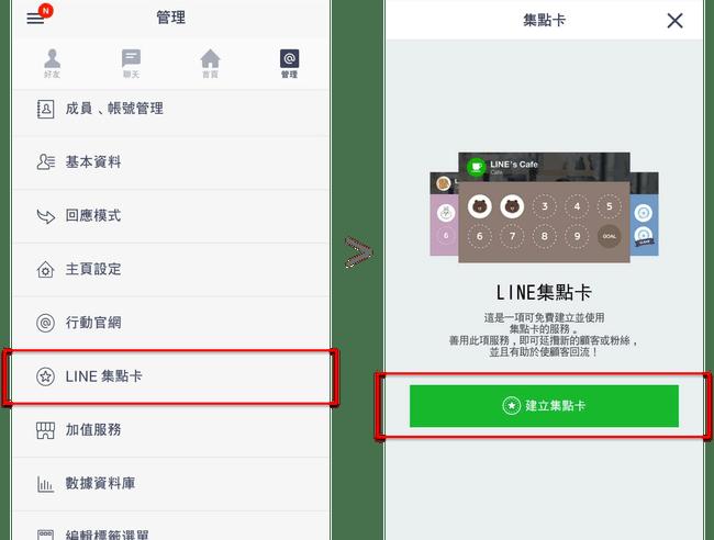 建立Line@集點卡