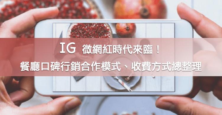IG美食微網紅時代來臨,餐廳口碑行銷合作模式、收費方式總整理