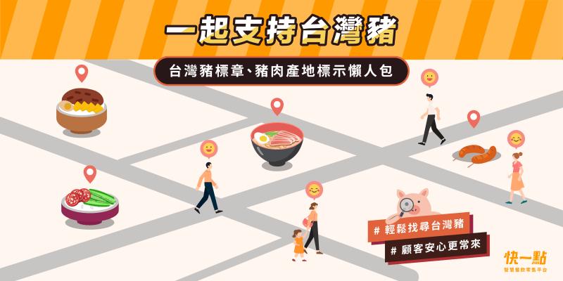 如何申請台灣豬標章?豬肉產地標示懶人包:認證標章、貼紙等多樣識別一次搞懂