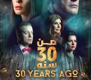فيلم احمد السقا من 30 سنة مشاهدة وتحميل