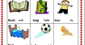 قاموس مصور لغة انجليزية KG وابتدائي