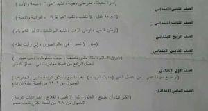 منشور الوزارة الخاص بامتحانات آخر العام 2017 الترم الثاني