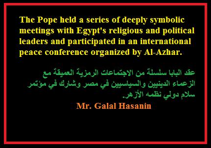 ترجمات حديثة للثانوية العامة عن زيارة بابا الفاتيكان لمصر