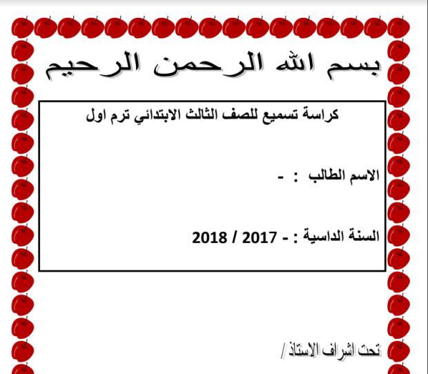 كراسة تسميع للصف الثالث الابتدائي اللغة الانجليزية 2018 ترم اول