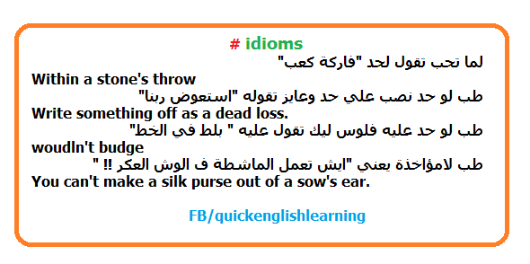 مصطلحات تعبيرية مترجمة باللغة العامية المصرية