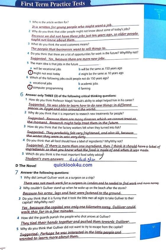 حل اختبارات Work Book ثانية ثانوي 2017 ترم اول المنهج الجديد