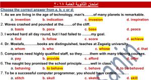 تحميل امتحان اللغة الانجليزية ثانوية عامة 2018 دور اول مع الاجابة