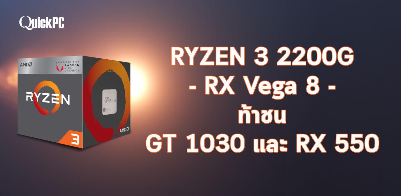 Ryzen 3 2200G + RX Vega 8 ท้าชน GT 1030 และ RX 550