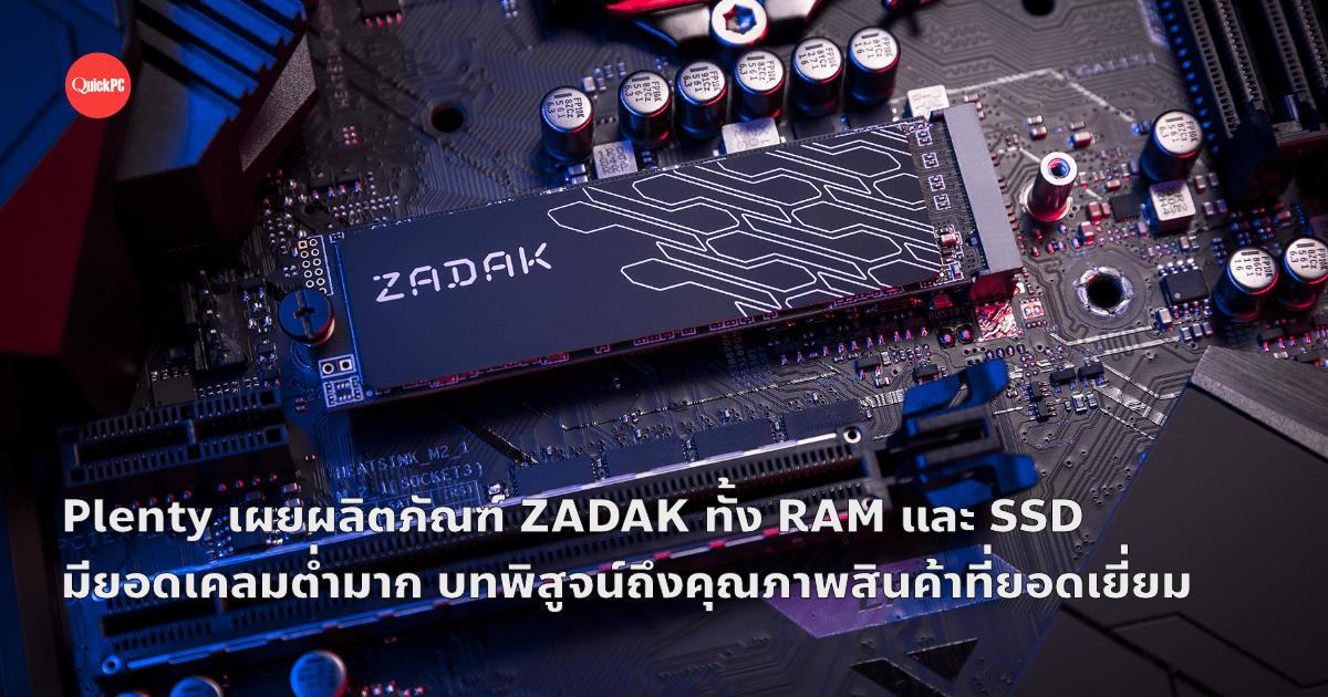 Plenty เผยผลิตภัณฑ์ ZADAK ทั้ง RAM และ SSD มียอดเคลมต่ำมาก บทพิสูจน์ถึงคุณภาพสินค้าที่ยอดเยี่ยม