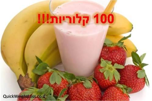 שייק תות בננה