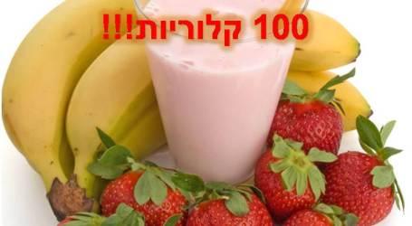 נשנושים דיאטטיים – עד 100 קלוריות