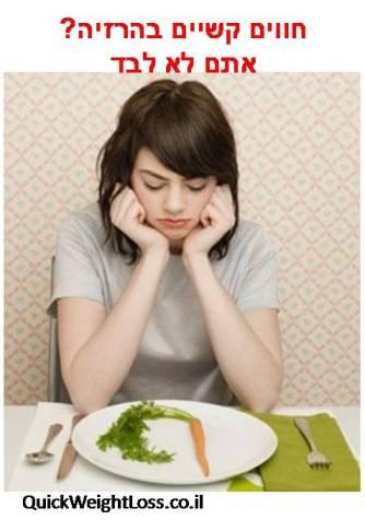 בעיות בדיאטה