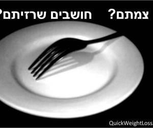 צום ודיאטה