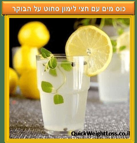כוס מים עם לימון סחוט על הבוקר