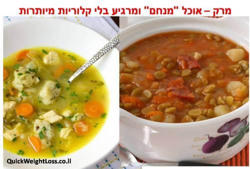 תפריט דיאטת מרקים