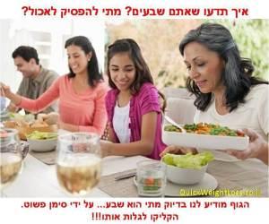 איך להפסיק לאכול