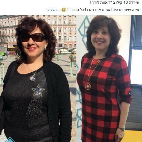 דיאטת לורן לפני ואחרי