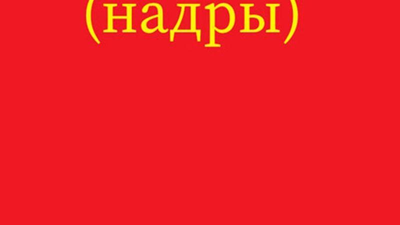 NADRYV