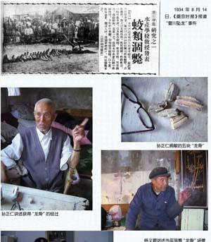 """中國十大靈異事件"""""""