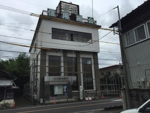 那須信用組合 旧小川支店 建物解体工事
