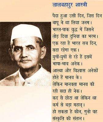 lal bahadur shastri quotes