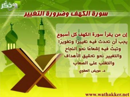تفسير سورة الكهف اذاعة القرآن الكريم من نابلس فلسطين
