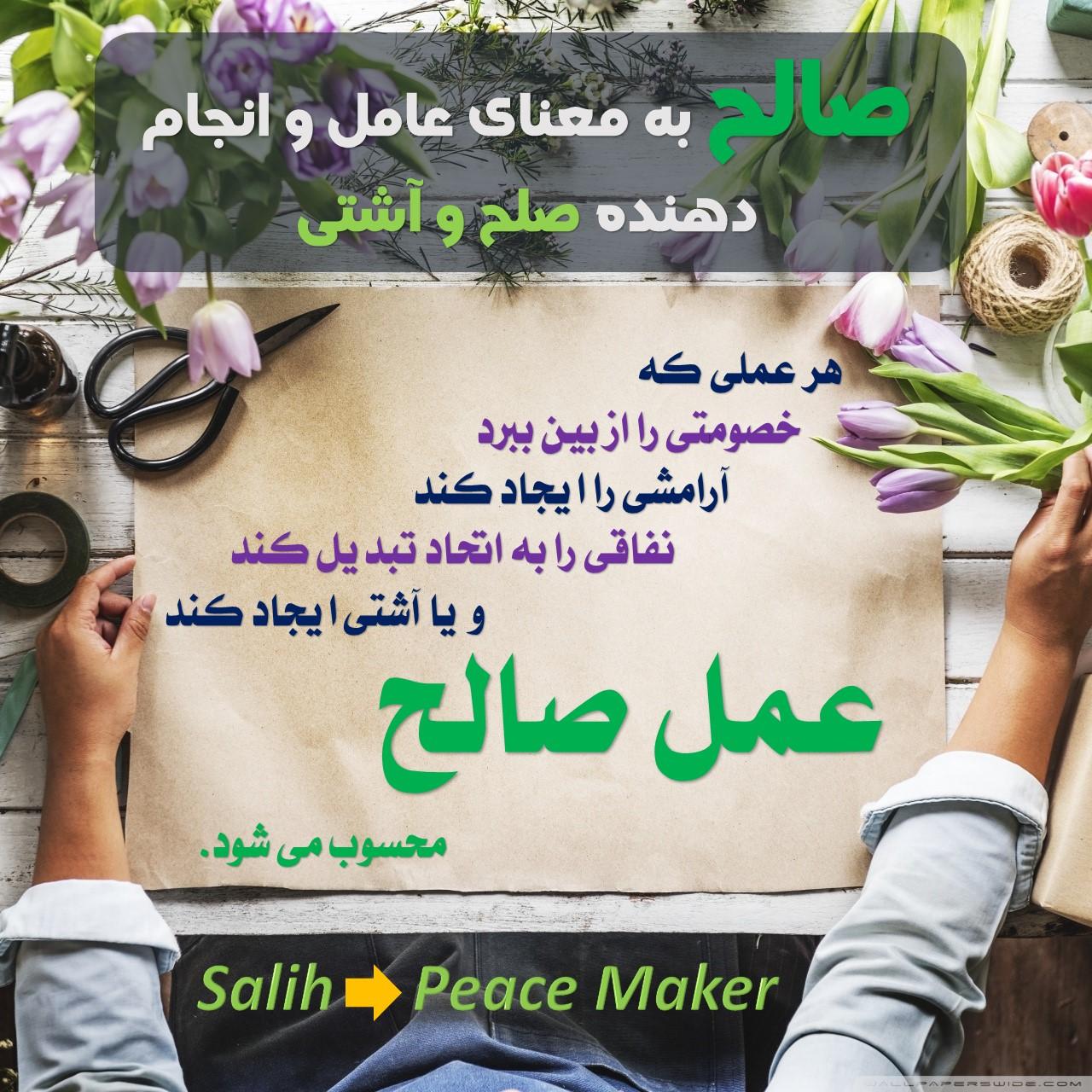 معنی لغت عمل صالح در اسلام و قرآن