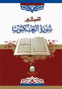 تفسير سورة العنكبوت جمعية القرآن الكريم للتوجيه والإرشاد