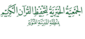 https://i1.wp.com/www.quranm.org.sa/images/logo_quraanm1.png?w=618