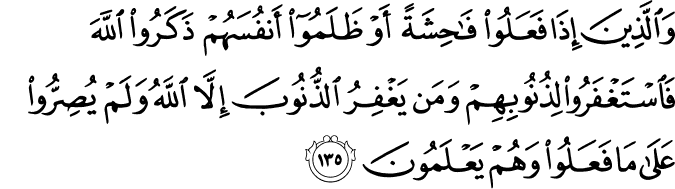 quranic moral values must follow muslims