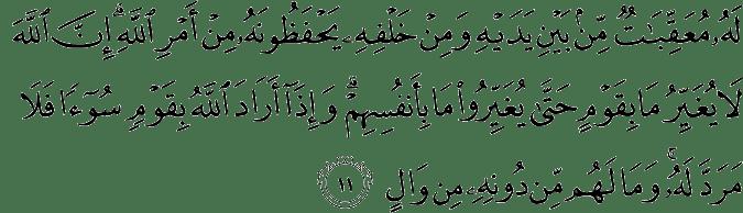 influence in ramadan