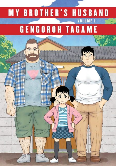 Image result for gengoroh tagame my brother's husband