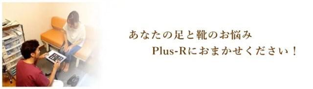 さいたま市Plus-R/インソール・整体 /外反母趾/インソールページトップ画像