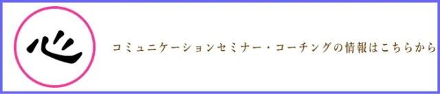 埼玉県さいたま市Plus-R/コミュニケーションセミナー・コーチングへのリンク