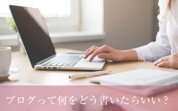 ブログって何をどう書いたらいい?